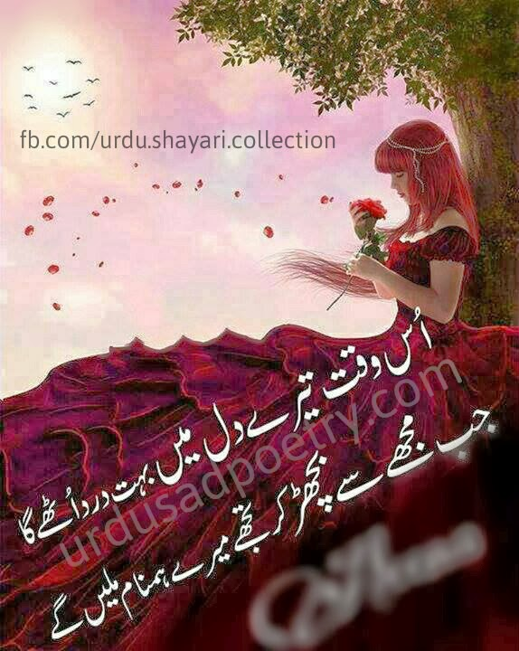 Us Waqt Tere Dil