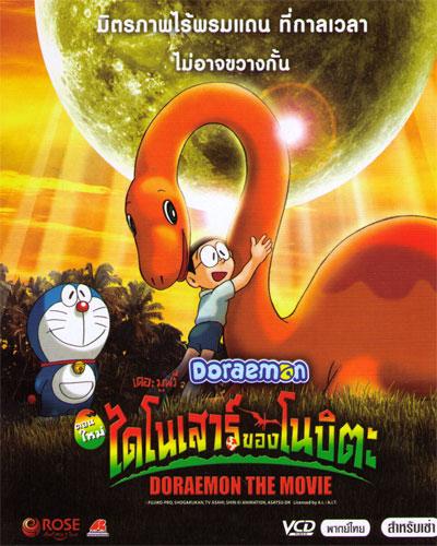 ศูนย์รวมข่าวสารการ์ตูนดัง: การ์ตูน Doraemon The Movie
