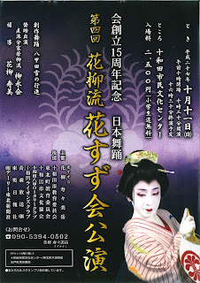 15th Anniversary Hanasuzukai Performance Hanayagi School of Japanese Traditional Dance Nihonbuyo flyer 会創立15周年 第4回花柳花鈴会公演 日本舞踊 チラシ