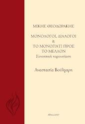 """""""Μίκης Θεοδωράκης, Μονόλογοι, Διάλογοι και το Μονοπάτι προς το μέλλον"""""""