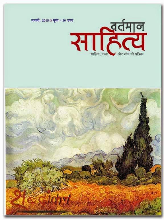 Editorial, Vartman Sahitya, Vibhuti Narayan Rai, वर्तमान साहित्य, विभूति नारायण राय, सम्पादकीय, indian fascism, Politics, RSS,