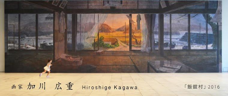 加川広重ホームページ