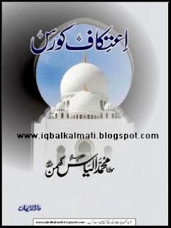 Ahtikaf Course by Muhammad Ilyas Ghman
