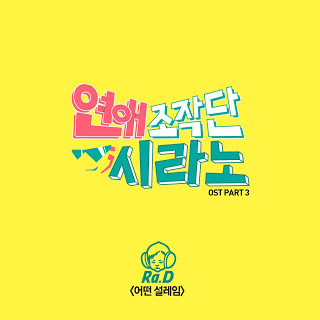 Ra. D (라디) - Dating Agency Cyrano 연애조작단 : 시라노 OST Part 3
