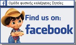 H Σελιδα μας στο Facebook