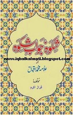 Shikwa Jawab-e-Shikwa