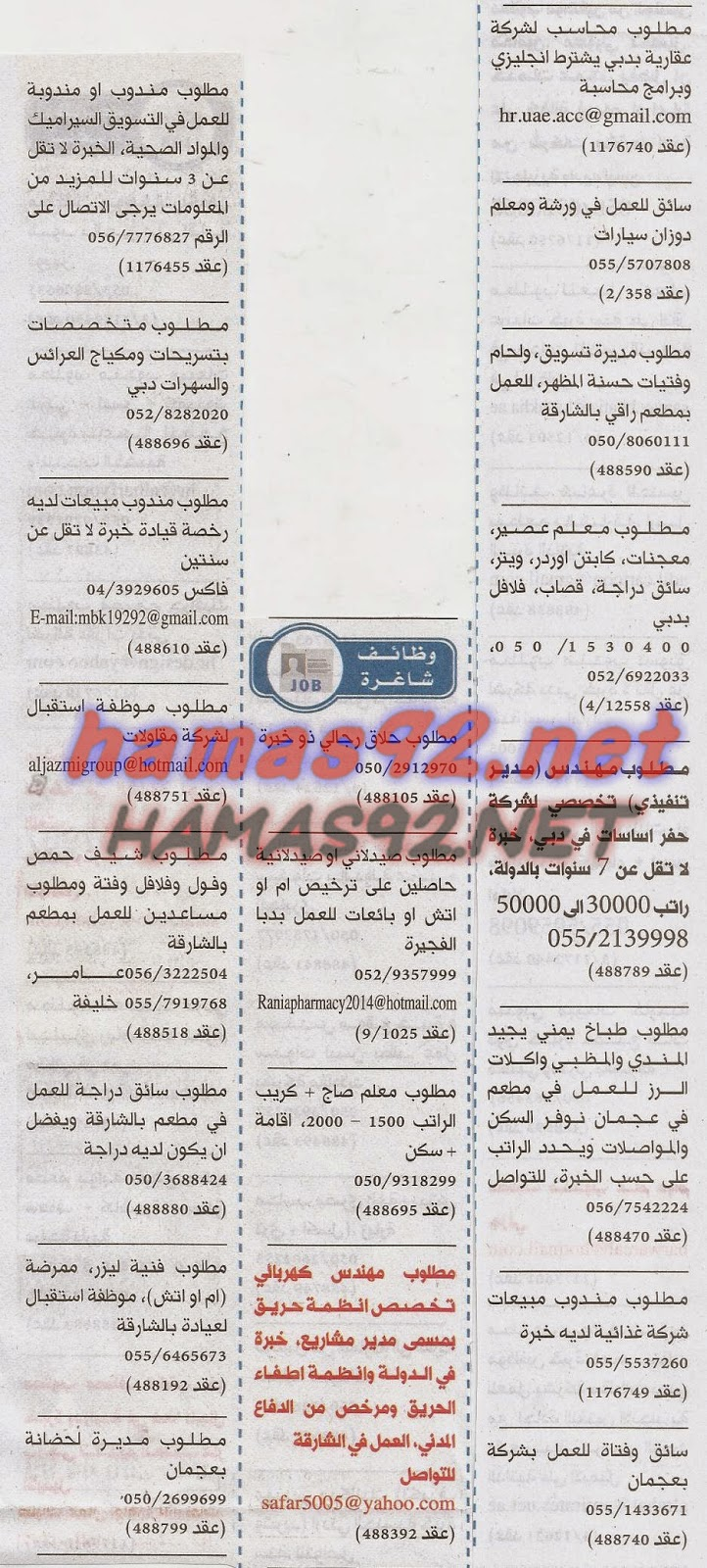 وظايف جريدة الخليج الاماراتيه ليوم الخميس 11 ديسمبر 2014