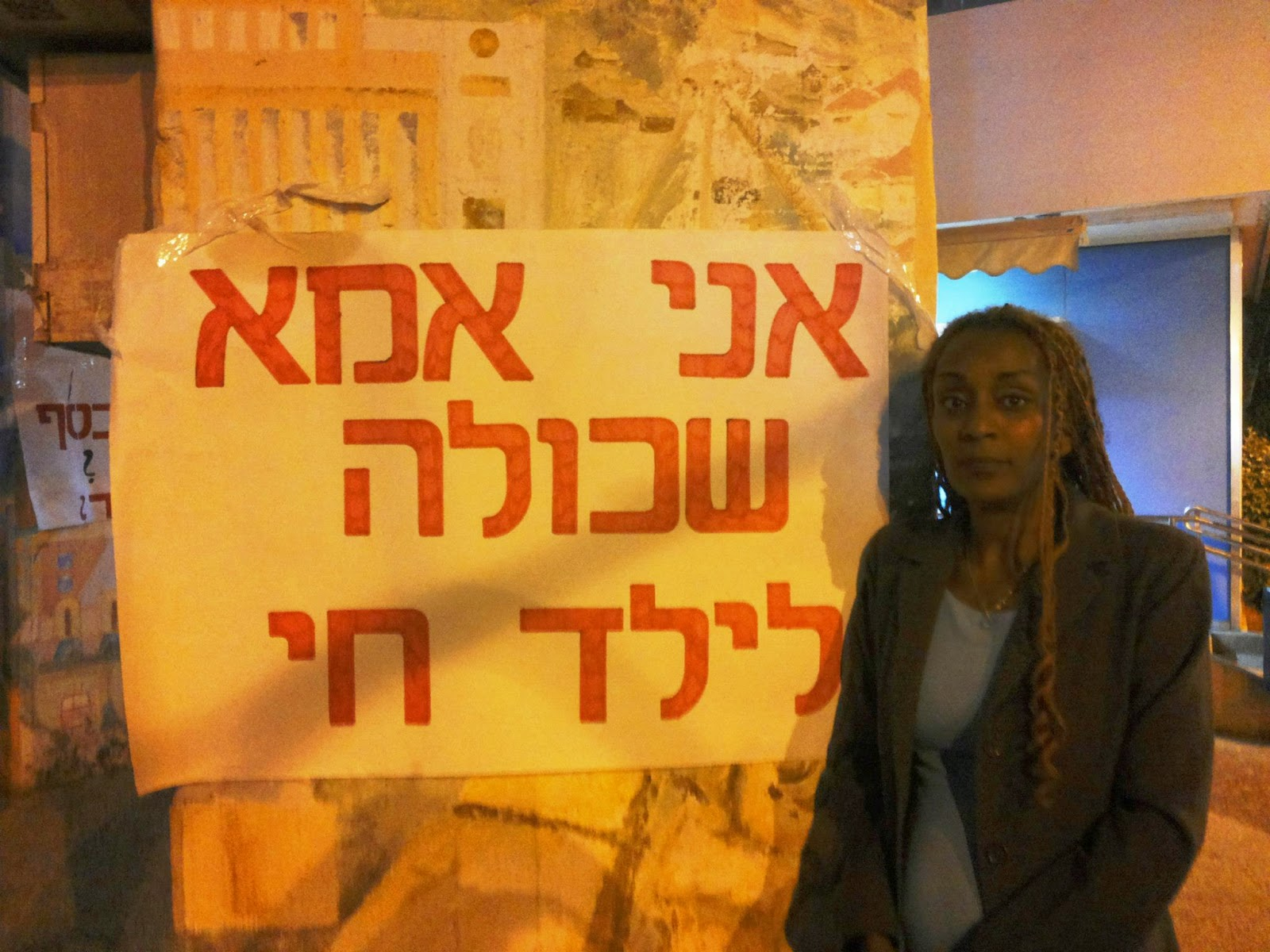"""""""אני אמא שכולה לילד חי"""" - עצרת מחאה לשכת הרווחה עפולה"""