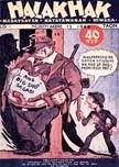 1946 HALAKHAK