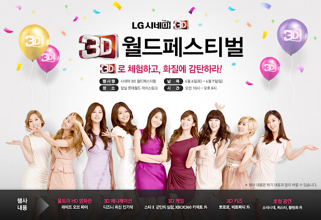 SNSD for LG 3D TV