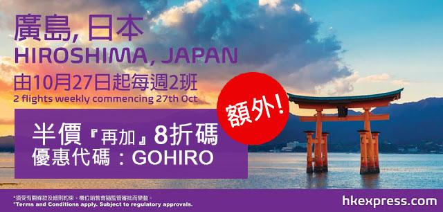 HK Express 又有8折碼!新航線 廣島【專用】,單程HK$312,即時用得!
