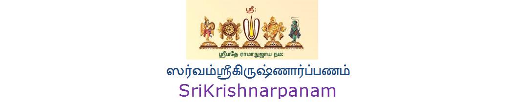 SriKrishnarpanam