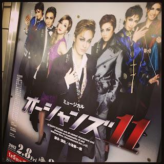 街で見かけた宝塚歌劇団によるオーシャンズ11のポスター