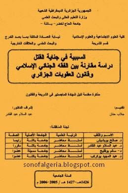 السببية في جناية القتل دراسة مقارنة بين الفقه الاسلامي وقانون العقوبات الجزائري 20-08-2011%2B16-38-2