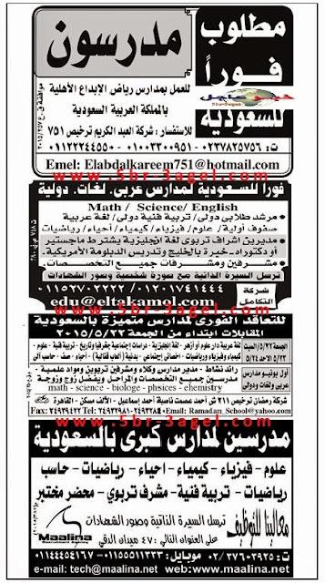للتعاقد الفورى .. لـ 4 مدارس متميزة بالسعودية معلمين جميع التخصصات منشور بالاهرام