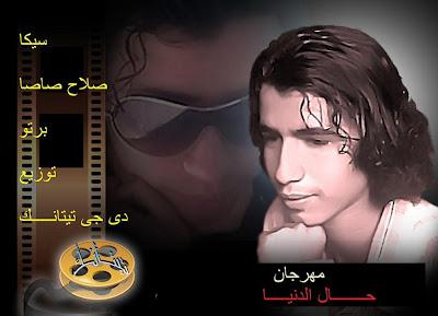 تحميل مهرجان حال الدنيا مهرجانات حزينة 2012
