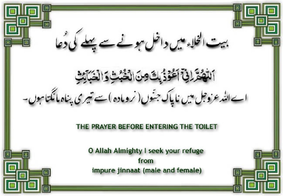 Beautiful and peaceful deen on istinjaa for Bathroom jane ki dua