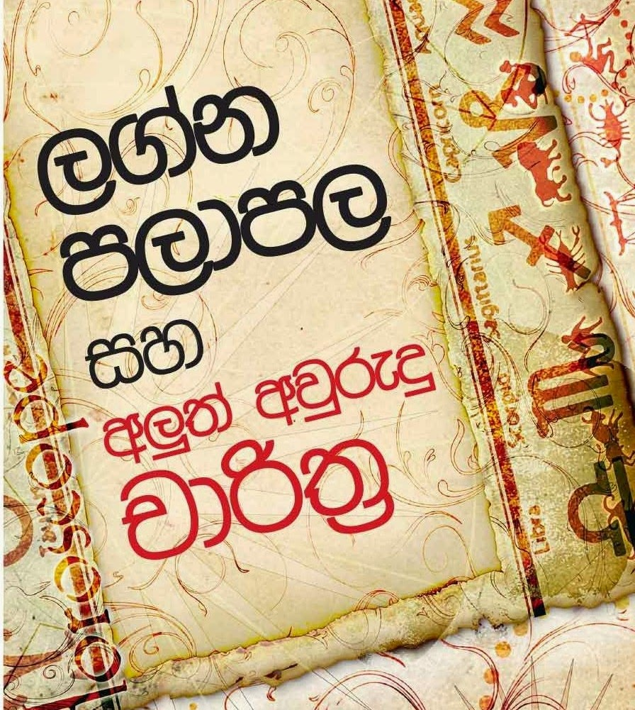 Sri Lanka Newspaper Articles: 2015 New year Nakath - Sinhala Aluth ...