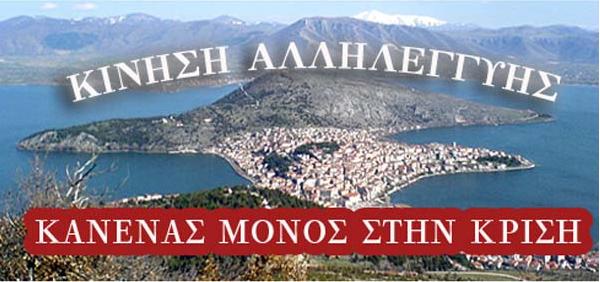Κίνηση Αλληλεγγύης Καστοριάς – Ανακοίνωση