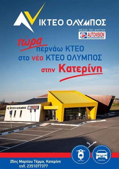 Ι.ΚΤΕΟ ΟΛΥΜΠΟΣ - AUTOVISION