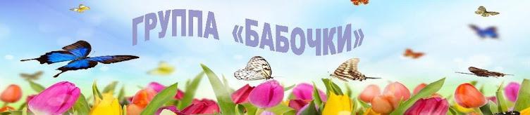 """Группа """"Бабочки"""""""