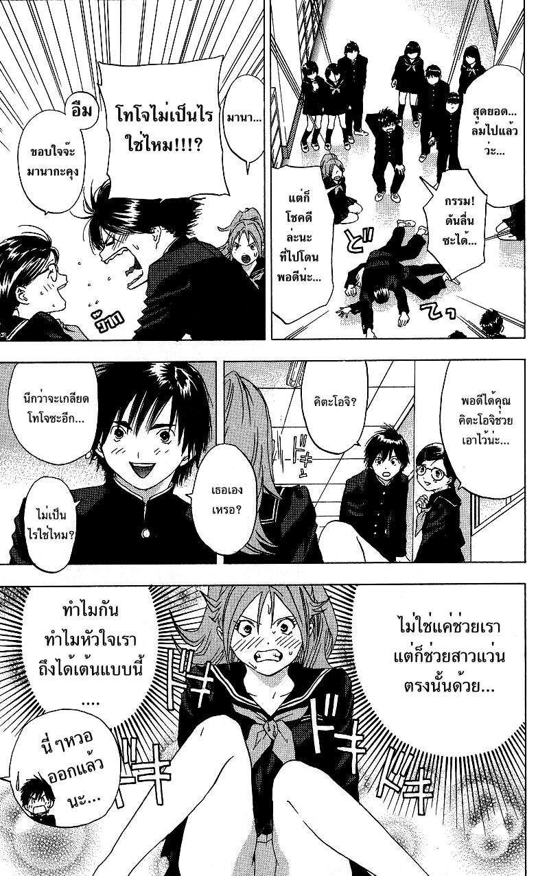 อ่านการ์ตูน Ichigo100 20 ภาพที่ 19