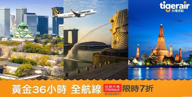 虎航 「限時7折」澳門 飛 台北 / 高雄 單程HK$194 /TWD 781起,9月出發!