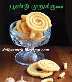 பூண்டு முறுக்கு[ Poondu murukku recipe in tamil]