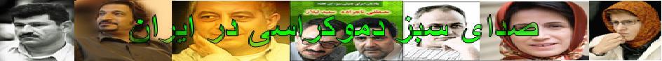 صدای سبز دموکراسی در ایران