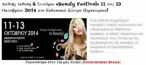 Διεθνής έκθεση & Συνέδριο «Beauty Festival» 11 έως 13 Οκτωβρίου 2014 στο Εκθεσιακό Κέντρο Περιστερί