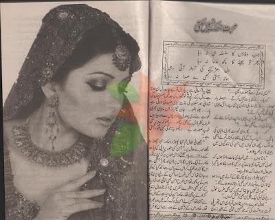 Download and read novels online mohabbat jhuk nahi sakti for Syeda gul bano novels