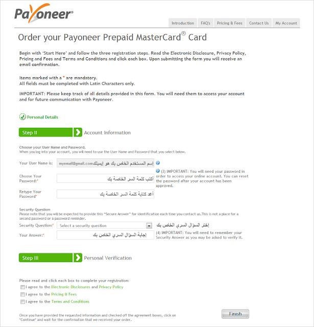 شرح التسجيل بنك بايونير Payoneer وشرح الحصول على بطاقة MasterCard ماستر كارد الخاصة
