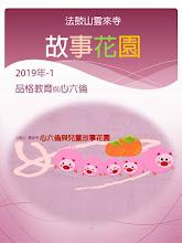 2019-1品格教育活動[可以下載]