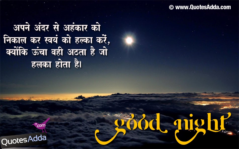 Good Night Sms Shayari Image Hindi-sms-in-good-night-quotes