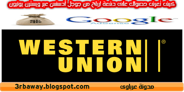 How do you know you have earnings from Google AdSense via Western Union