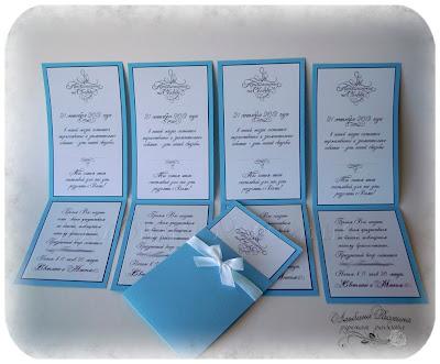 Приглашения на свадьбу. Голубой цвет.