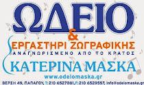 ΩΔΕΙΟ ΚΑΤΕΡΙΝΑ ΜΑΣΚΑ