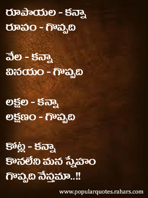 I Love Quotes In Telugu : Hate Love Quotes In Telugu Telugu quotes on life