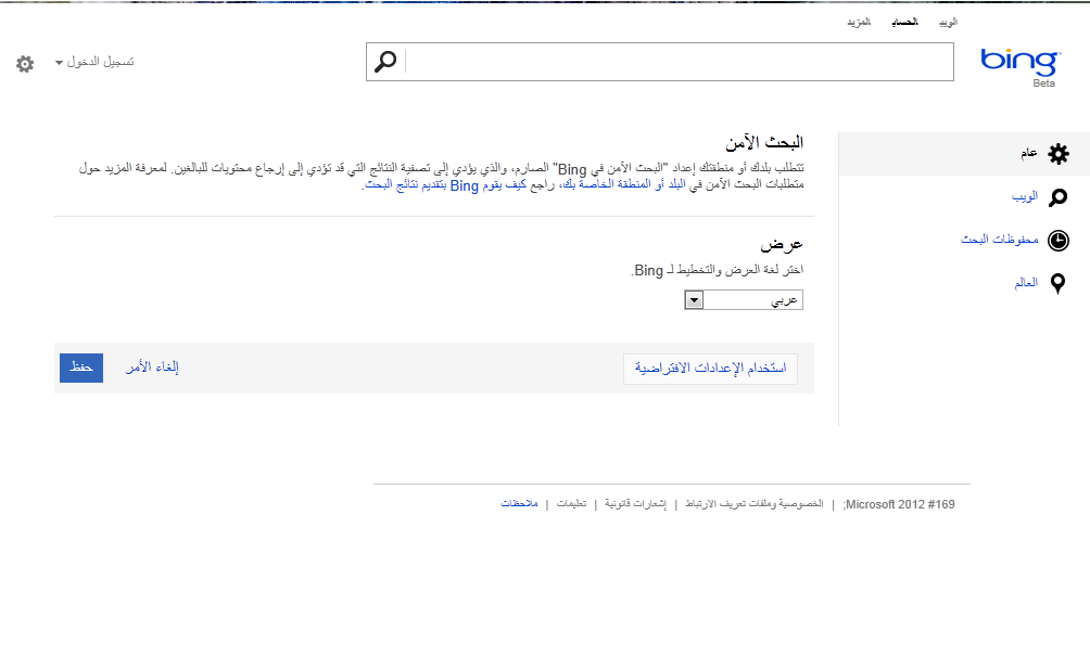 how to change youtube language from arabic to english