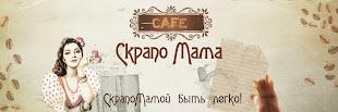 Кафе Скрапо Мама