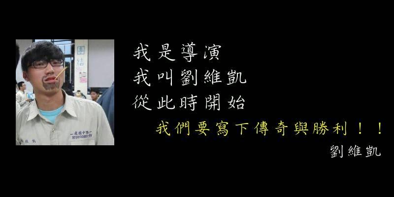 導演的精神喊話((揮淚
