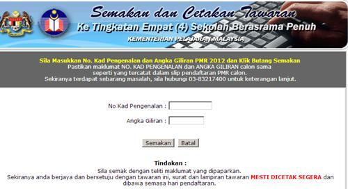 Semakan Online Ambilan Kedua Tingkatan 4 SBP 2013 - e-Rayuan