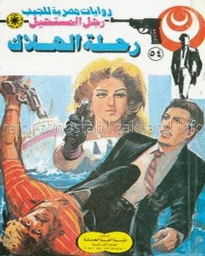 قراءة و تحميل العدد 54 - رحلة الهلاك - رجل المستحيل أدهم صبري نبيل فاروق