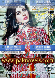 Free Download PDF Monthly Dosheeza Digest October 2015
