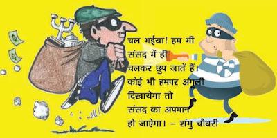 Cartoon on Indian Parliament
