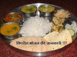 Khaan Paan or Sehat