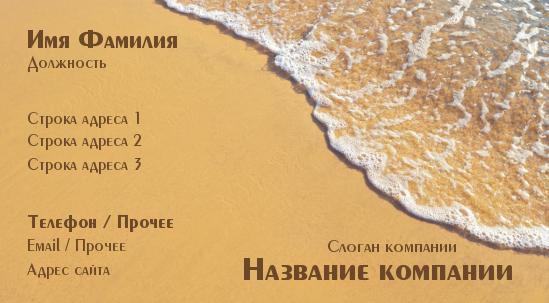 http://www.poleznosti-vsyakie.ru/2013/05/vizitka-turagenstva-morskaja-pena.html