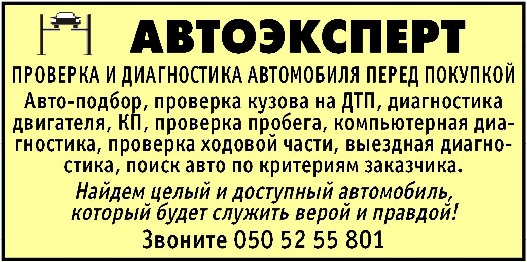 Автоэксперт