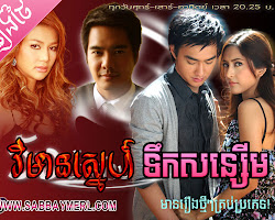 [ Movies ] Vimean Terk Son Serm - Thai Drama In Khmer Dubbed - Thai Lakorn - Khmer Movies, Thai - Khmer, Series Movies