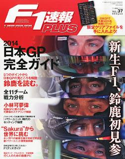 F1速報PLUS VoL.37